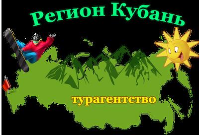 Регион Кубань Путешествуй вместе с нами!