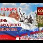 avtobusnye-tury-na-noyabrskie-prazdniki-s-vyezdom-iz-krasnodara