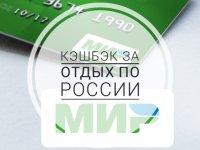 keshbek-avtobusnye-tury-iz-krasnodara